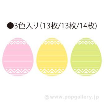イースター たまごシール (3色・計40枚入)