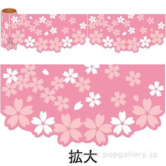 かんたんロール幕 桜