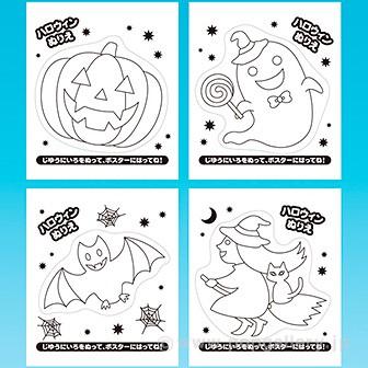 ハロウィン ぬり絵シール(4柄×各10枚/パック)