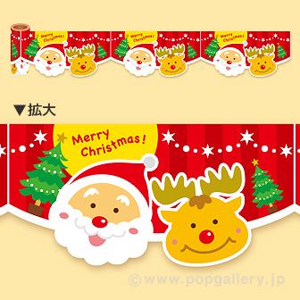 かんたんロール幕 クリスマス