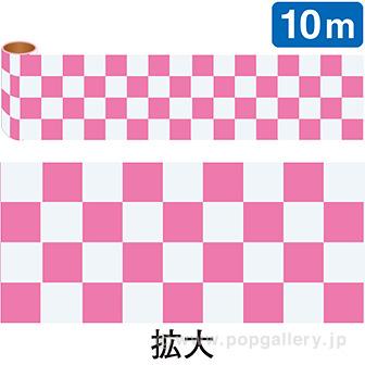 かんたんロール幕 市松(ピンク)