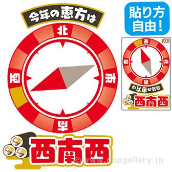 【2020年】特大恵方フロアステッカー(西南西)