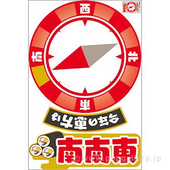 【2021年】特大恵方フロアステッカー(南南東)