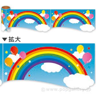 かんたんロール幕 空と虹