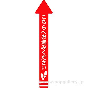 フロアシール 矢印(大)「こちらへお進みください」