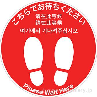 フロアシール 丸(小)「こちらでお待ちください」(5ヶ国語)