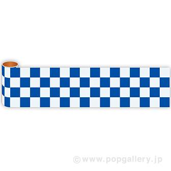 かんたんロール幕 市松(藍色)