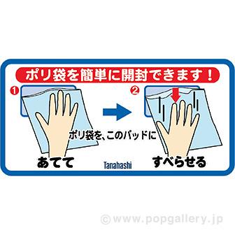 ポリ袋開封シート(10枚入)