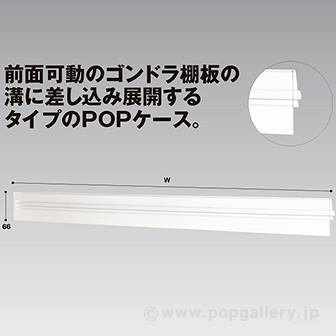 ロングPOPケース 差込式 1200W
