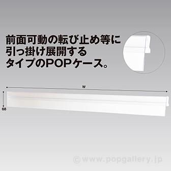 ロングPOPケース フック式 1200W