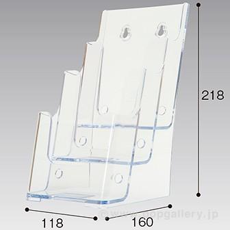 パンフレット立て A4三つ折3段