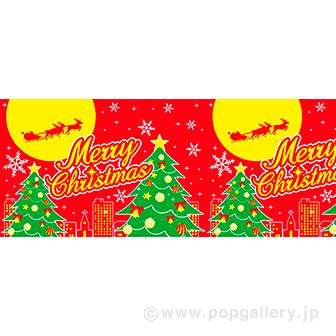 ビニール幕 MerryChristmas(ツリー)