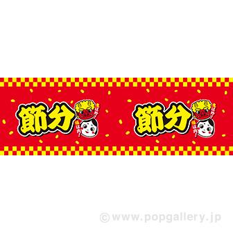 ビニール幕 節分(市松)