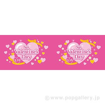 ビニール幕 St.ValentinesDay(金リボン)