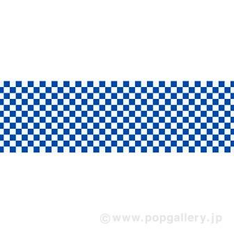 ビニール幕 市松(藍色)
