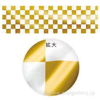 ビニール幕 市松(金) [60cm(H)]