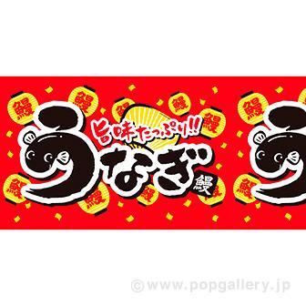 ビニール幕 うなぎ(旨味)(25m巻)