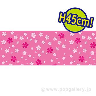 ビニール幕 桜 [45cm(H)]