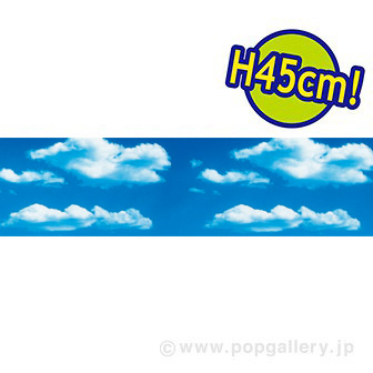 ビニール幕 空と雲[45cm(H)]