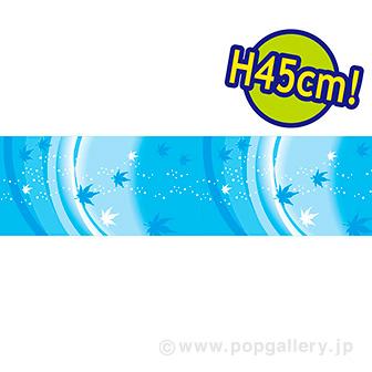 ビニール幕 涼[45cm(H)]