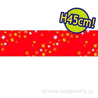 ビニール幕 秋の味覚 [45cm(H)]
