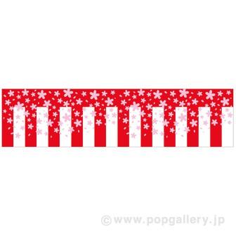 ビニール幕 桜紅白[45cm(H)]