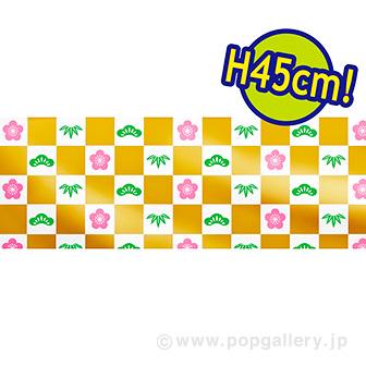 ビニール幕 松竹梅(金) [45cm(H)]