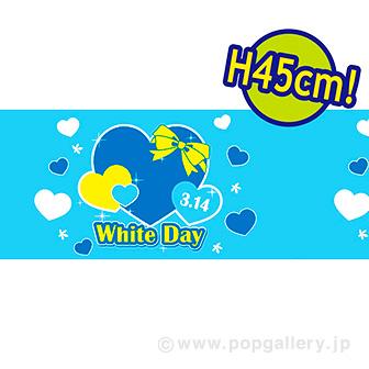 ビニール幕 WhiteDay[45cm(H)]