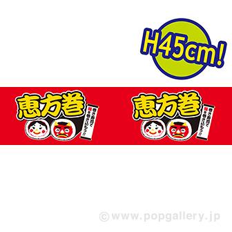 ビニール幕 恵方巻 [45cm(H)]