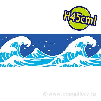 ビニール幕 波のイラスト[45cm(H)]