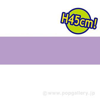 ビニール幕 パープル [45cm(H)]
