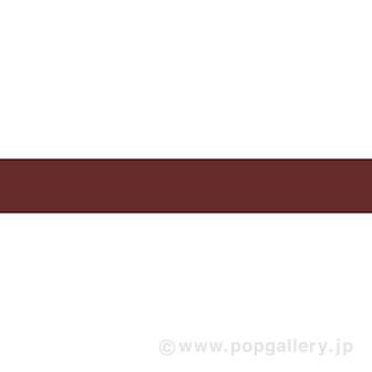 ビニール幕 ブラウン [45cm(H)]