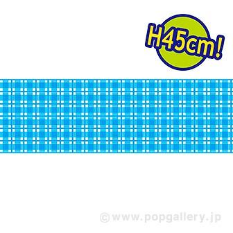 ビニール幕 ブルー チェック [45cm(H)]