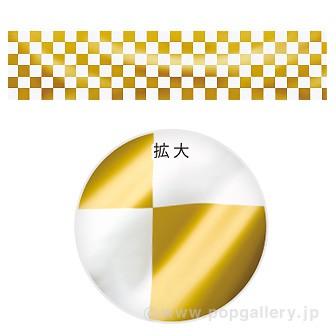 ビニール幕 市松(金) [45cm(H)]