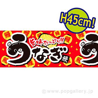 ビニール幕 うなぎ(旨味)[45cm(H)]
