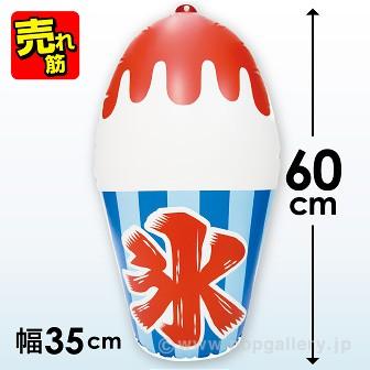 エアーPOP「かき氷」(高さ:60cm)