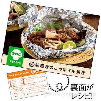 レシピ4種セット「きのこRecipe」(4種×各100枚)