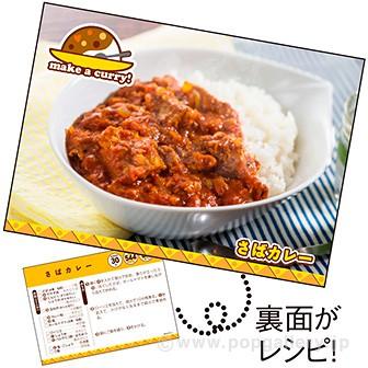 レシピ4種セット「カレー」(4種×各100枚)