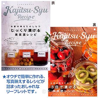 果実酒 レシピリーフレット(100部)※フックロックス付
