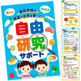 自由研究サポート冊子(100部)