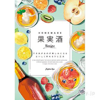 果実酒レシピリーフレット(100部)※フックロックス付