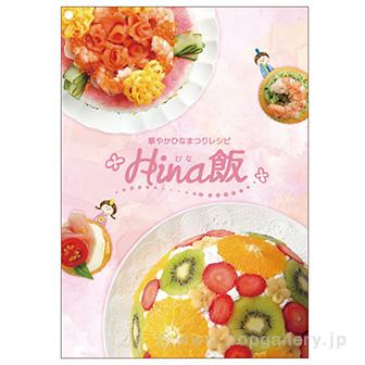 Hina飯 レシピリーフレット(20部ロックス×5S 100部)