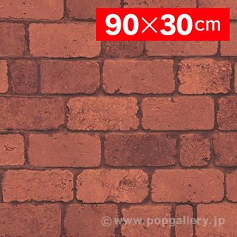 耐水陳列シート レンガ【90×30cm】