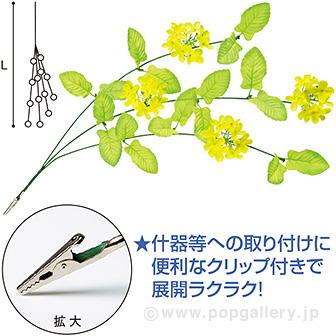 ミニ菜の花シダレ(クリップタイプ)