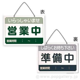 営業時間サインプレート(日本語)営業中/準備中