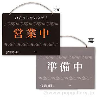 営業時間サインプレート【黒】営業中/準備中