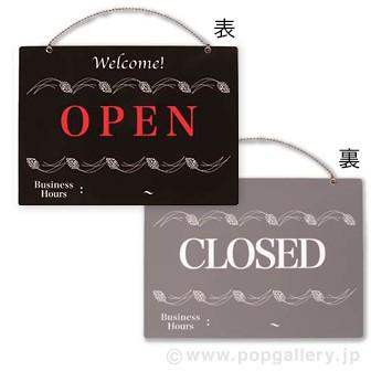 営業時間サインプレート【黒】OPEN/CLOSED