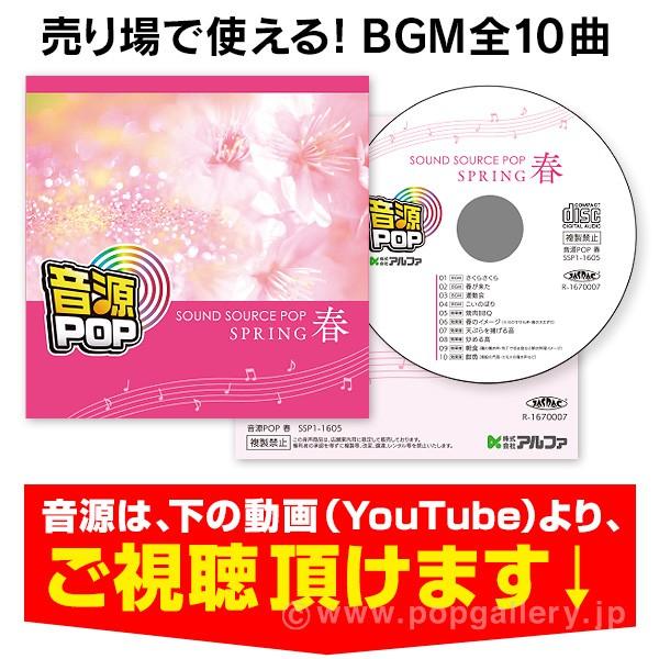 音源POP 春【CD/10タイトル】
