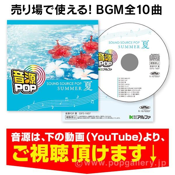 音源POP 夏【CD/10タイトル】