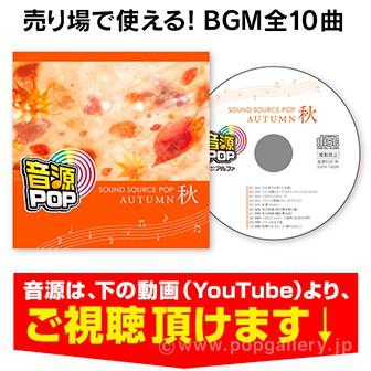 音源POP 秋【CD/10タイトル】